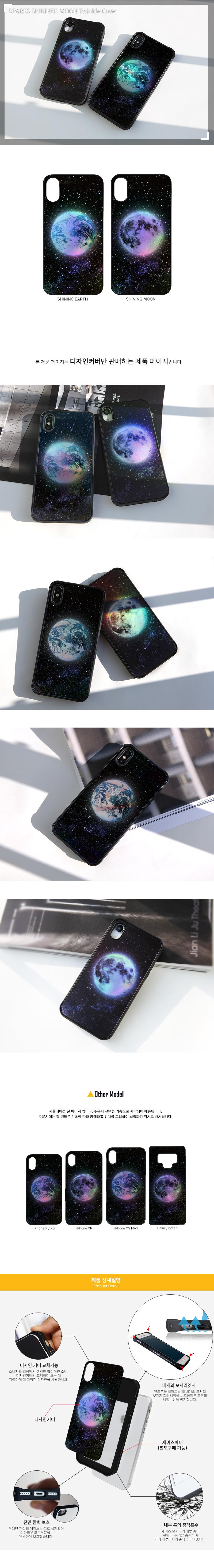 SHINING MOON - 스피릿케이스 트윙클커버 + 바디세트 - 애즈포러스, 30,000원, 케이스, 아이폰 11 Pro